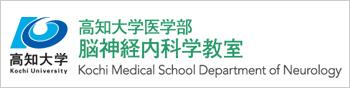 高知大学医学部-脳神経内科学教室