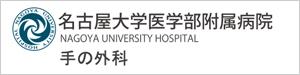 名古屋大学整形外科学-手の外科
